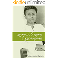 புதுமைப்பித்தன் சிறுகதைகள் - Puthumaipithan Short Stories: முழுமையான தொகுப்பு (Tamil Edition)