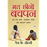 Mat Cheeno Bachpan: मत छीनो बचपन (Hindi Edition)