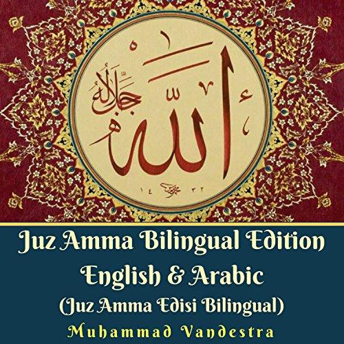 Surah 97 Al-Qadr The Night of Decree by Muhammad Vandestra