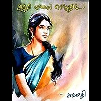 அந்தி மாலைப் பொழுதில்: Andhi Maalai Poludhil (Tamil Edition)