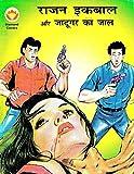 Rajan Iqbal aur Jadugar Ka Jaal (Hindi) (Diamond Comics Rajan Iqbal Book 1)