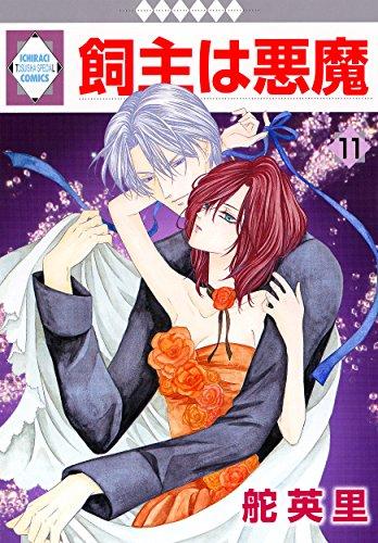 KAINUSHI WA AKUMA 11 (TOSUISHA ICHI RACI COMICS) (Japanese Edition)