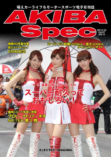 Monthly AKIBA Spec volume 47 Monthly Digital Magazine about MOE Carlife and Motorsport (Japanese Edition) -