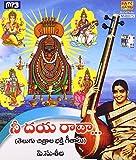 Nee Dhaya Radha - Telugu Film Hits