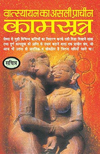 Vatsyayan Ka Asli Prachin Kamsutra