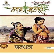 Bandhan : Mahasmar - 1 (Hindi Edition)