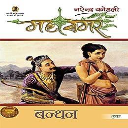 Bandhan : Mahasmar - 1 (Hindi Edition) by [Kohli, Narendra]