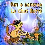 Le Chat Botté. Kot v sapogah. Édition bilingue (Russe - Français): Conte de Charles Perrault