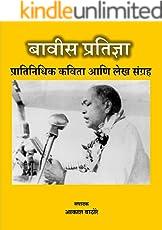 बावीस प्रतिज्ञा / Bavis Pratidnya: प्रातिनिधिक कविता आणि लेख संग्रह  (Marathi Edition)