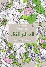 Hada'eq El Ghena' - Talween Li Moaalaja El Tawattor - فن البهجة - الحدائ