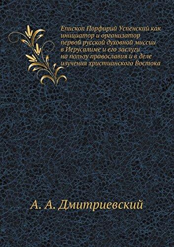Episkop Porfirij Uspenskij kak initsiator i organizator pervoj russkoj duhovnoj missii v Ierusalime...