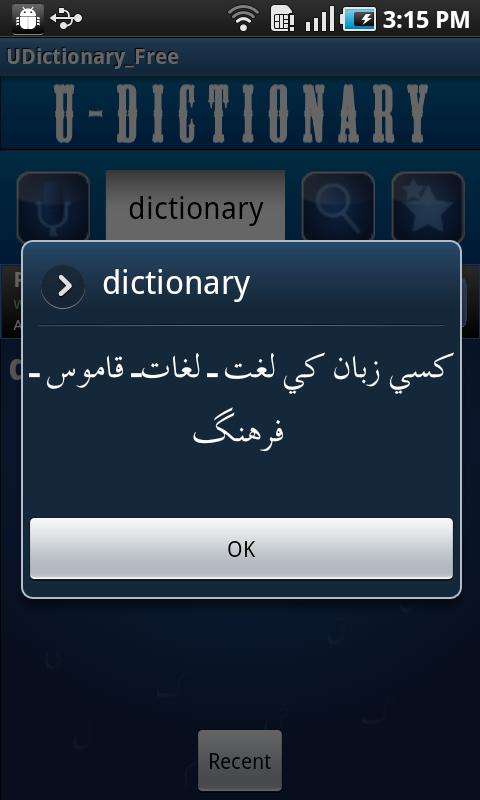 Technology Meaning In Urdu