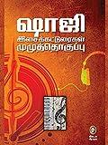 Shaji Iaik katturaigal (Tamil Edition)
