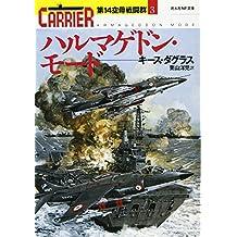 ハルマゲドン・モード―第14空母戦闘群〈3〉 (光人社NF文庫)