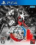 Hokuto ga Gotoku - standard edition [PS4][Importación Japonesa]