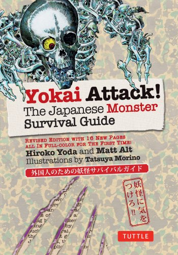 Yokai Attack!: The Japanese Monster Survival Guide (Yokai ATTACK! Series) (English Edition)
