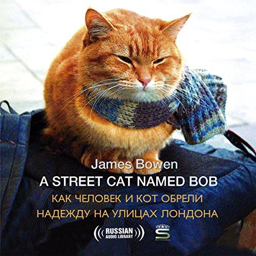Buchseite und Rezensionen zu 'A Street Cat Named Bob [Russian Edition]: How One Man and His Cat Found Hope on the Streets' von James Bowen