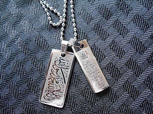Edelstahl Halskette Koran Verse Ayatul Kursi & Shahadah Double Anhänger