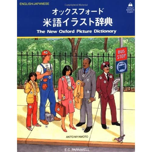 THE NEW OXFORD PICTURE DICTIONARY ENGLISH JAPANESE