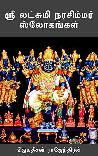 Sri Lakshmi Narasimhar Slogangal: ஸ்ரீ லட்சுமி நரசிம்மர் ஸ்லோகங்கள் (Tamil Edition) por Jagadeesan Rajendran