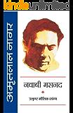 Navabi Masnad (Hindi Edition)