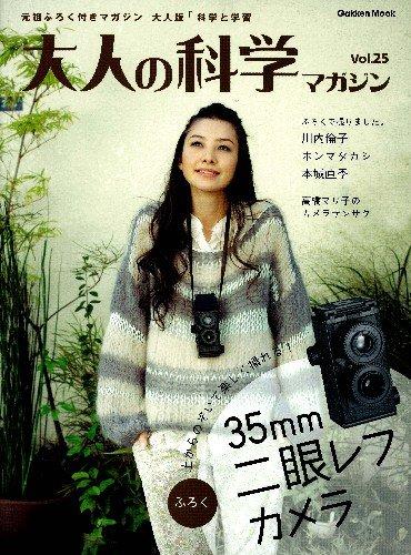 Grown-up Science Magazine Vol.25 Twin-lens Reflex Camera (japan import) (Twin-reflex)