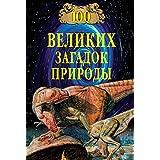 100 великих загадок природы (Russian Edition)