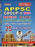 APPSC GROUP-II Mains Paper- II Section- I (Practice Papers) (TELUGU)