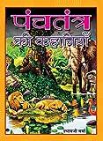 Panchtantra Ki Kahaniyan  (Hindi)