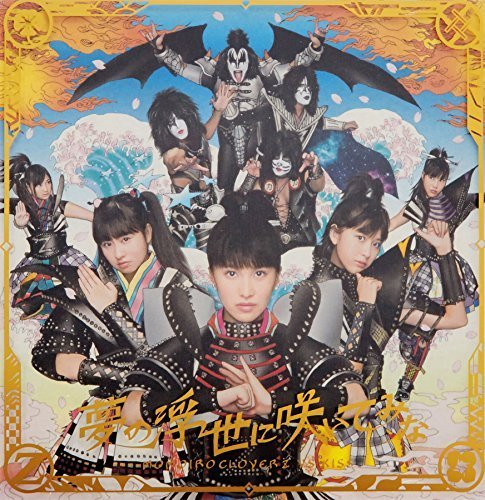 Yume No Ukiyo Ni Saitemina (Momoclo Edition) (CD + Blu-ray) by Momoiro Clover Z Vs Kiss (2015-05-04) (Kiss Z Momoiro Clover)