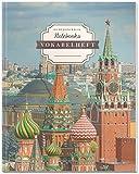 DÉKOKIND Vokabelheft   DIN A4, 84 Seiten, 2 Spalten, Register, Vintage Softcover   Dickes Vokabelbuch   Motiv: Moskau