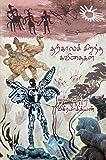 தற்காலச் சிறந்த கவிதைகள் : Tharkala chirantha kavithaikal (Tamil Edition)