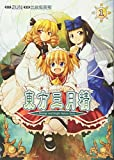 Touhou Sangetsusei@-Strange and Bright Nature Deity- Vol. 1 Manga with Music Cd [Import] (manga, Vol.1)