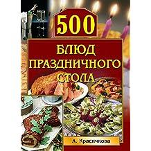 500 рецептов праздничного стола
