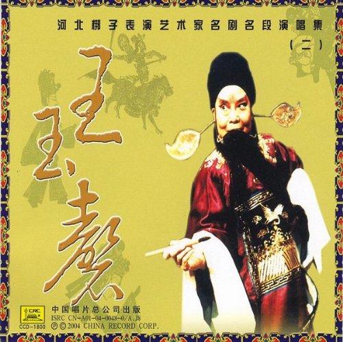 A Register of Upright Officials: Aria C (Qing Guang Ce: Xuan Duan San) Local-register