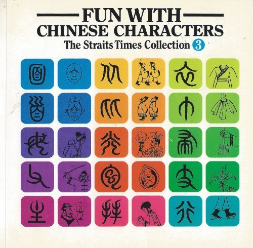 fun-with-chinese-characters-v-3-the-straits-times-collection-by-tan-huay-peng-1983-12-01