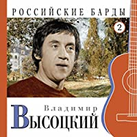 Rossiyskie bardy. Vladimir Vysotsky. Chast' 2