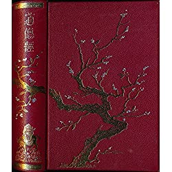 Tao Tö King : Le livre de la voie et de la vertu - Compositions de Yin-Gho - Traduction de Conradin von Lauer