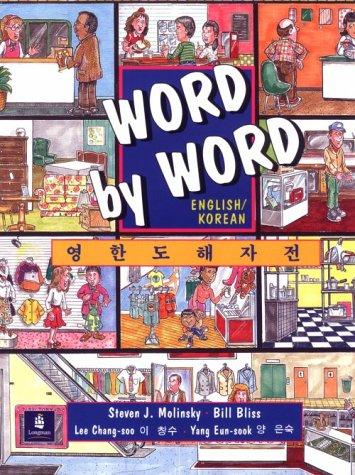 Word by Word Picture Dictionary English/Korean Edition (Wörterbuch Koreanisch Bild)