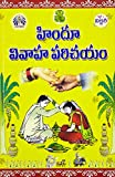 Hindu Vivaha Parichayam