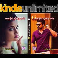 மனதில் நின்றவள் (Tamil Edition)