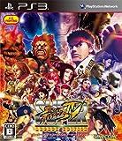Capcom SUPER STREET FIGHTER IV ARCADE EDITION for PS3 (japan import)