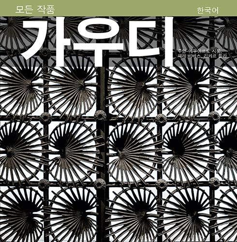 Gaudí: Introducción a su arquitectura (Sèrie 4)