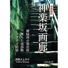 KAGURAZAKAGAROU (NATORISOUSHA) (Japanese Edition)