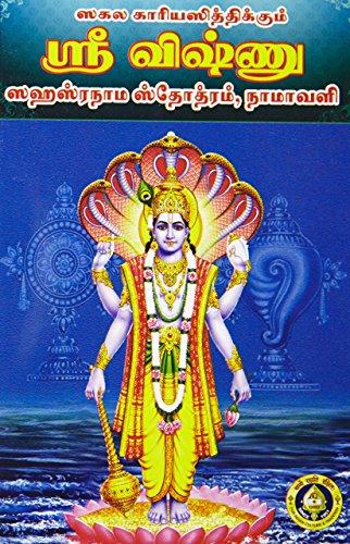 Sri Vishnu Sahasranamam   (Tamil) por GIRI