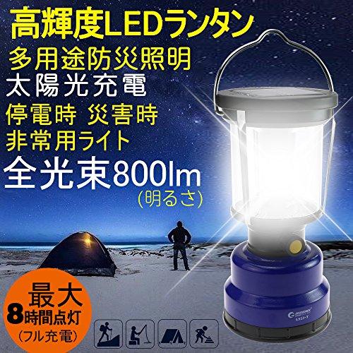 GOODGOODS LED ソーラー ランタン 充電式 ハンディライト 無段階調光機能 USBポート付 4way充電 キャンプ 防災 停電に LS23-T