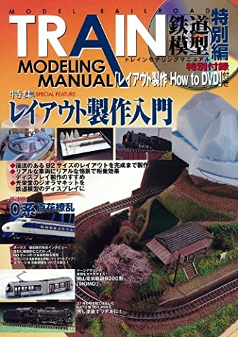 TRAIN MODELING MANUAL Special Edition (Hobby Japan MOOK 376) (japan import)