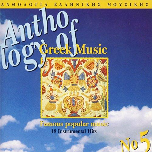 Famous Popular Music - Anthologia Tis Ellinikis Mousikis Vol. 5 (Anthology Of Greek Music Vol. 5)