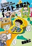 Tour de bookstore 1 (monthly Shonen Sunday Comics Special) (2013) ISBN: 4091242537 [Japanese Import]