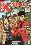 KAPPA MAGAZINE 22 LUPIN III STAR COMICS 1994